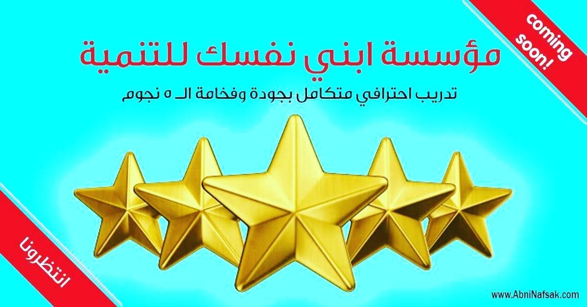 تدريب احترافي متكامل بجودة ال٥ نجوم مؤسسة ابني نفسك للتنمية