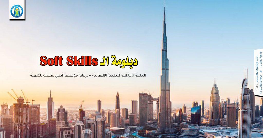 دبلومة تنمية المهارات Soft Skills تمدك بكافه المهارات الشخصية الاساسيه التي تحتاجها لتحسين حياتك علي المستوى الشخصي والمهني.