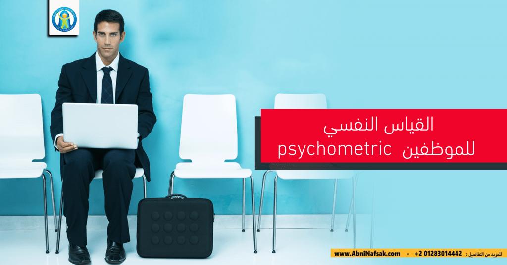 القياس النفسي للموظفين Psychometric
