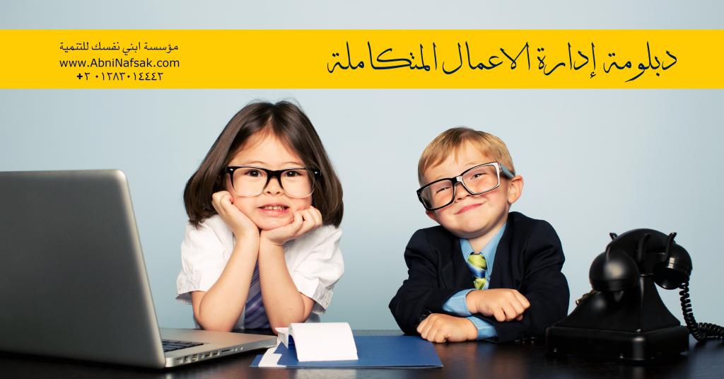 دبلومة إدارة الاعمال المتكاملة - بشهادة معتمدة من من مؤسسة ابني نفسك للتنمية