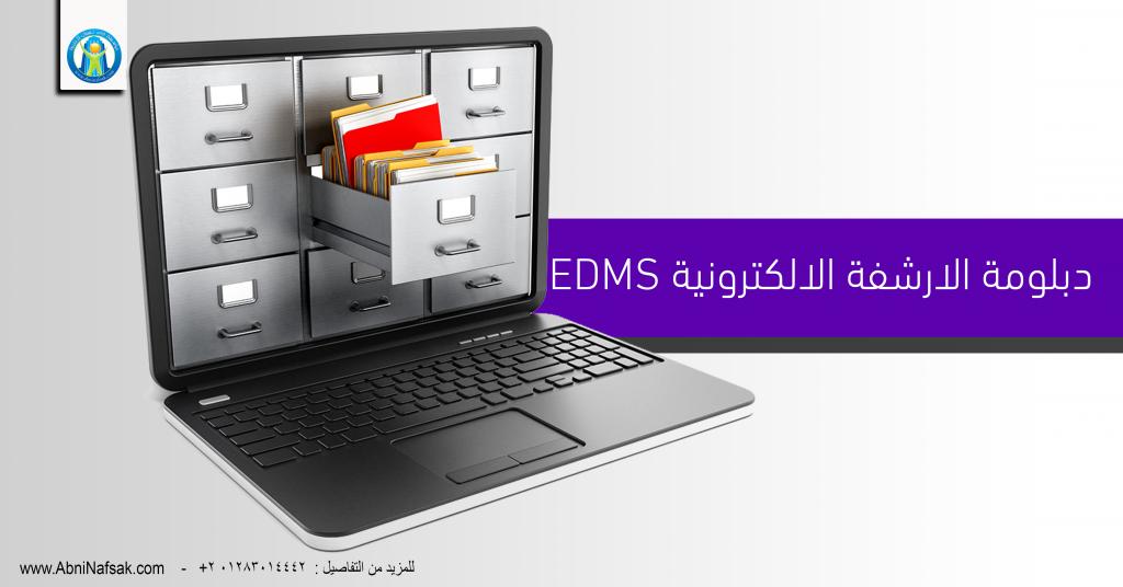 دبلومة الارشفة الالكترونية EDMS