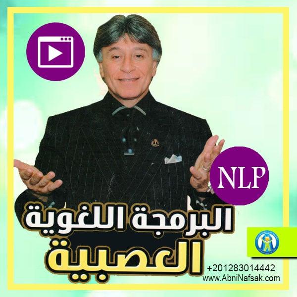 دبلومة البرمجة اللغوية العصبية NLP من الدكتور ابراهيم الفقي - رائد التنمية البشرية